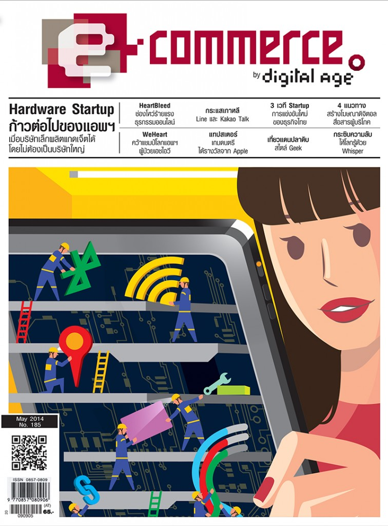 Front Cover MAY2014 [outline]