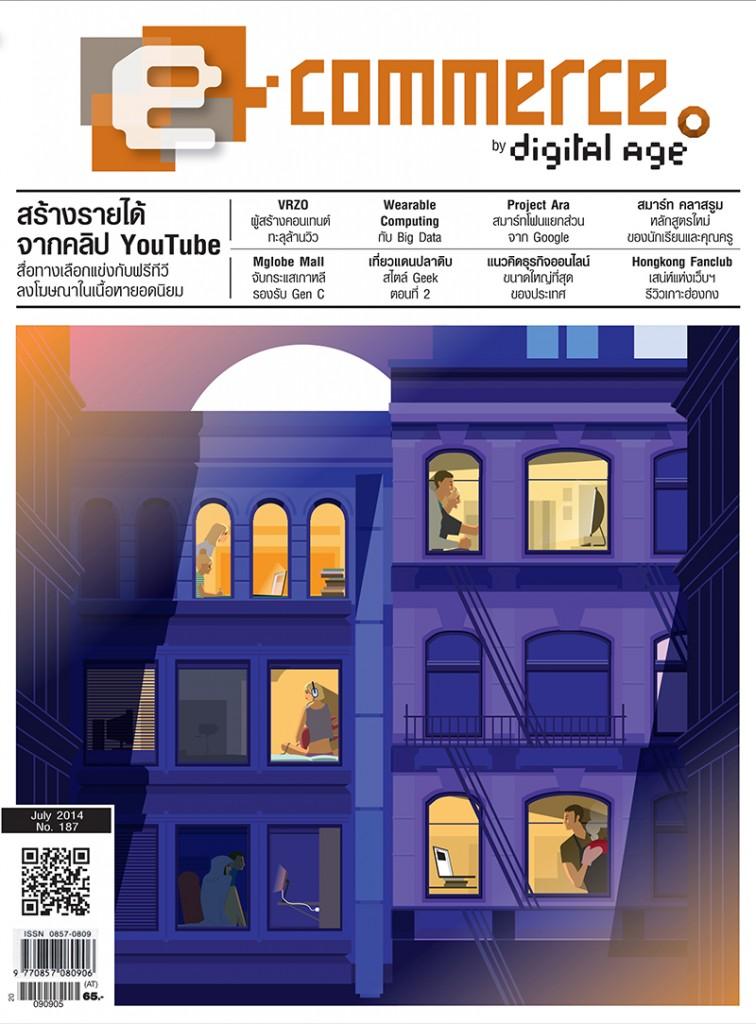 Front Cover JUL2014 [outline]