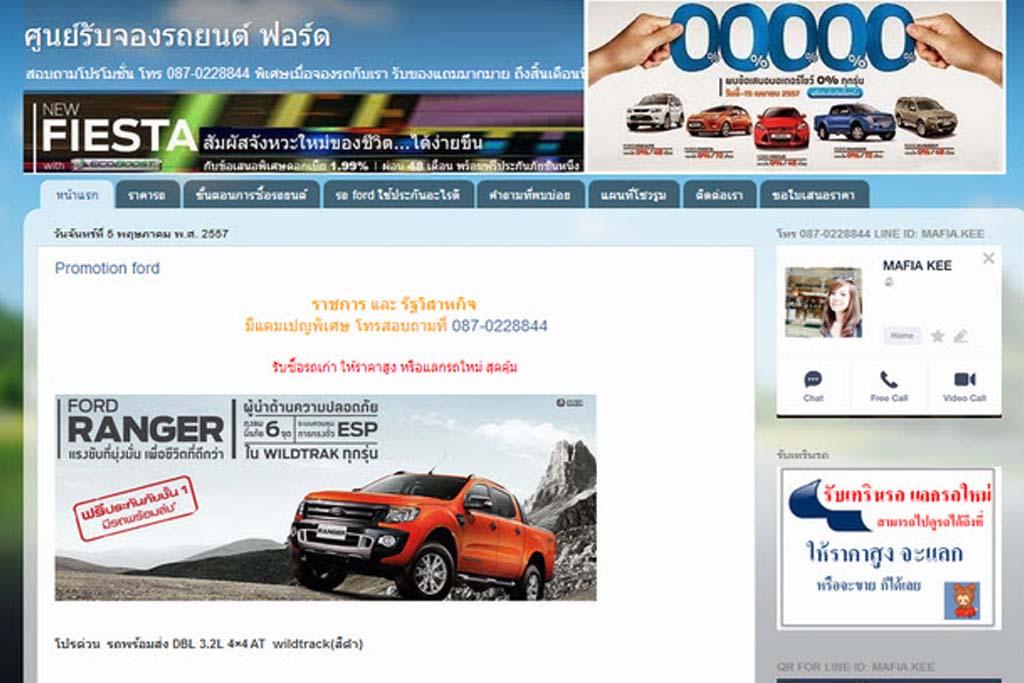 เซลขายรถยนต์จำนวนหนึ่งทำโฆษณาเองผ่าน Google AdWords เพื่อดึงคนเข้ามาในเว็บไซต์ของตัวเอง โดยไม่ต้องผ่านบริษัทแม่หรือสาขา