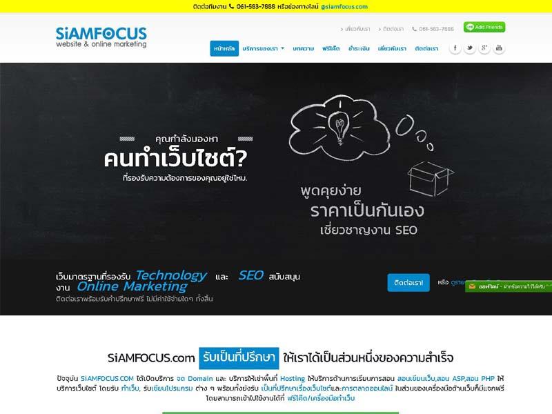 siamfocus-developer