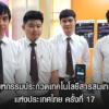 มหกรรมประกวดเทคโนโลยีสารสนเทศแห่งประเทศไทย ครั้งที่ 17